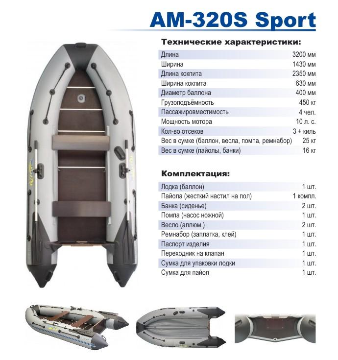лодок пвх стоимость технические характеристики